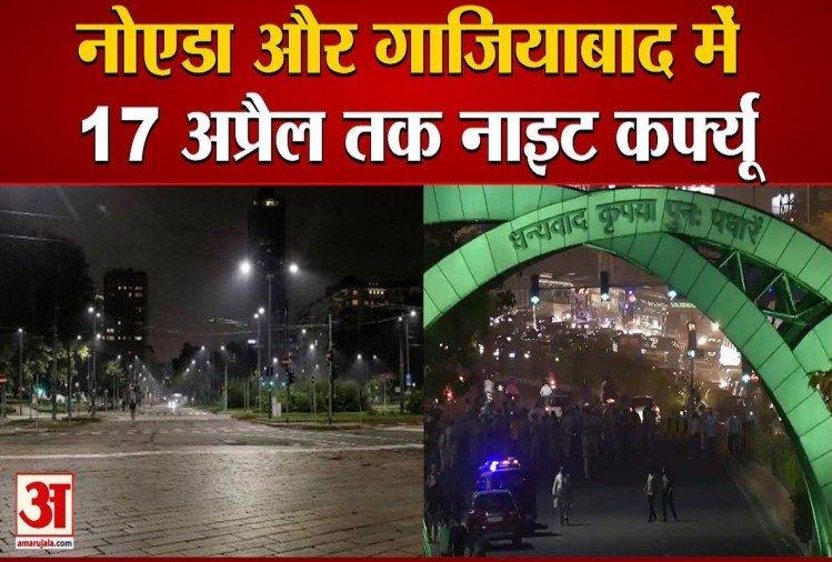 दिल्ली के बाद अब गाजियाबाद और नोएडा में भी नाइट कर्फ्यू