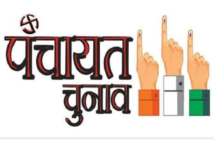prayagraj news : पंचायत चुनाव