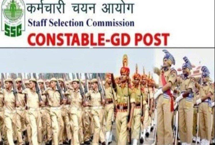 ssc constable gd 2021