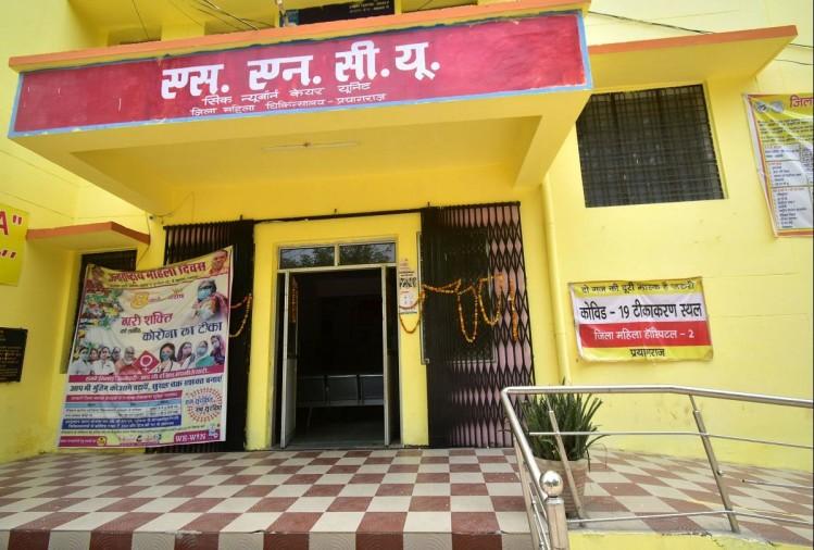 prayagraj news : प्रयागराज में महिला अस्पताल के टीकाकरण केंद्र पर पसरा सन्नाटा।