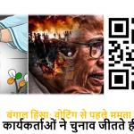 video:-बंगाल हिंसा: वोटिंग से पहले ममता की धमकी को टीएमसी कार्यकर्ताओं ने चुनाव जीतते ही किया पूरा