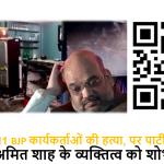 video:-दो दिनों में 11 BJP कार्यकर्ताओं की हत्या, पर पार्टी का रुख गृह मंत्री अमित शाह के व्यक्तित्व कोशोभा नहीं देता