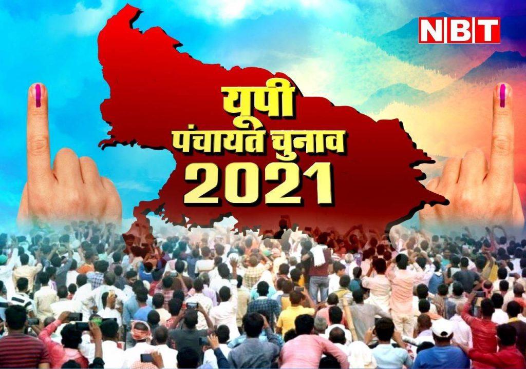 UP panchayat chunav counting: यूपी पंचायत चुनाव की मतगणना पर यूपी को राहत... सुप्रीम कोर्ट ने दी राज्य चुनाव आयोग को मंजूरी